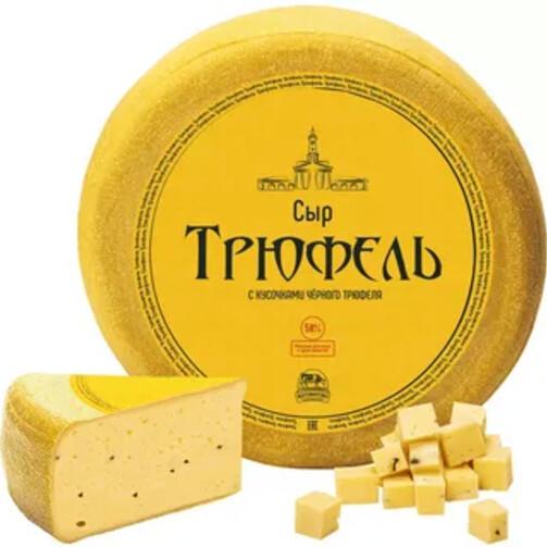 Сыр Трюфель Костромской сыр Мантурово  (арт. БЗА)
