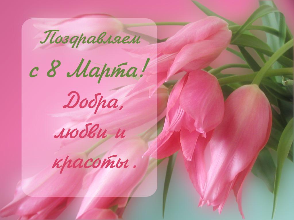 Сайт поздравления 8 марта